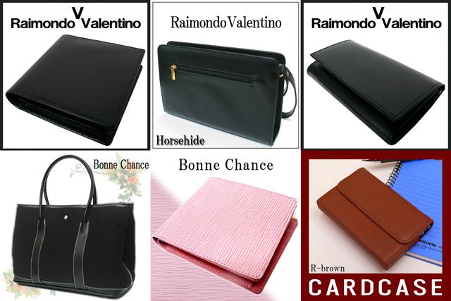 バッグや財布、キーケースなどの服飾小物。ビジネスから普段使い用まで男性用、女性用各種取り揃えています。